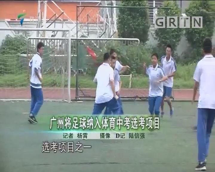 广州将足球纳入体育中考选考项目