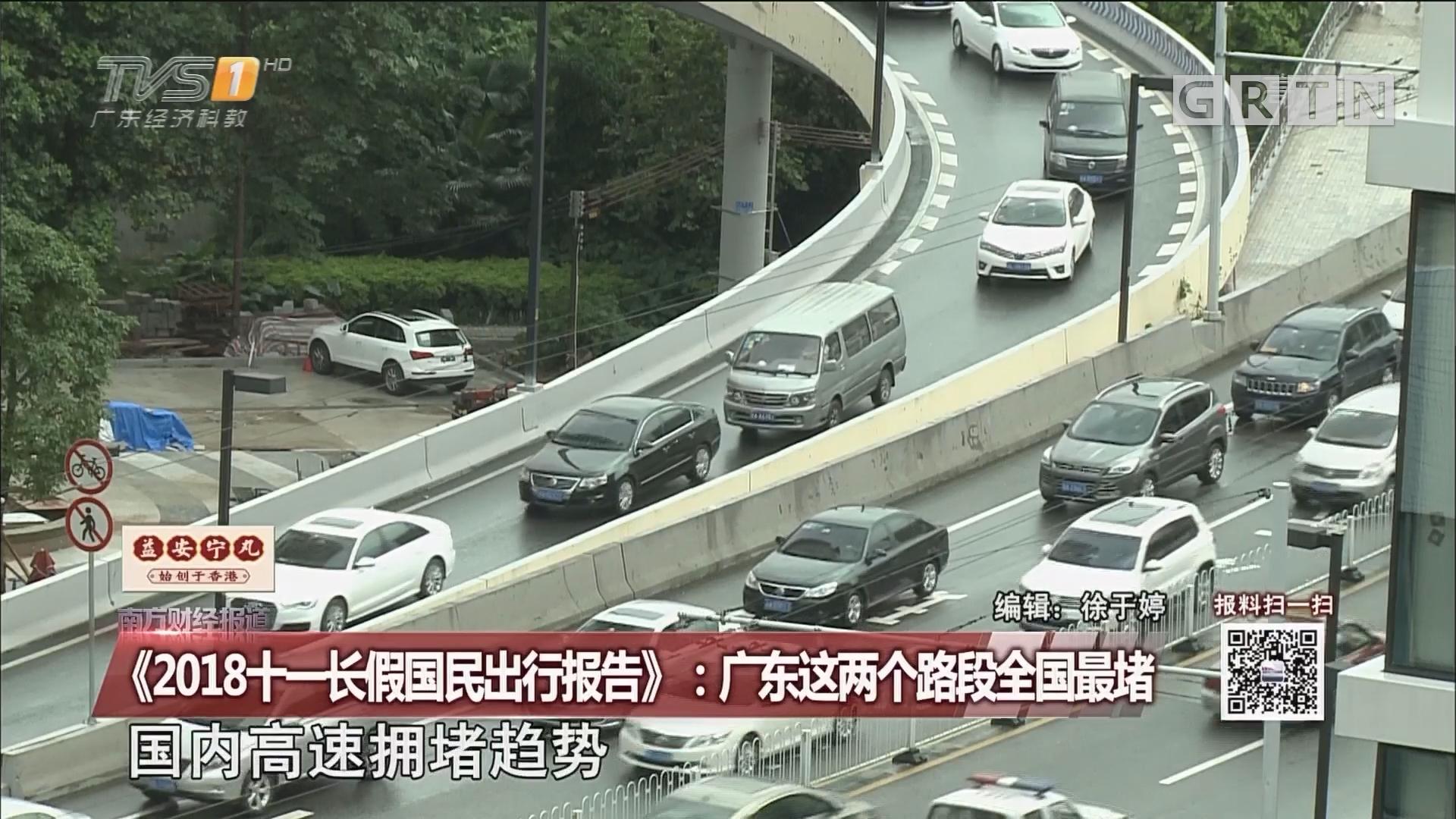 《2018十一长假国民出行报告》:广东这两个路段全国最堵