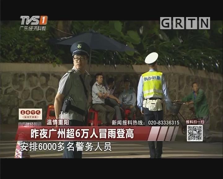 昨夜广州超6万人冒雨登高