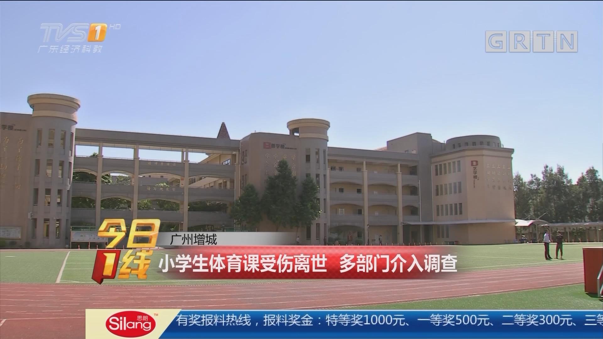 广州增城:小学生体育课受伤离世 多部门介入调查