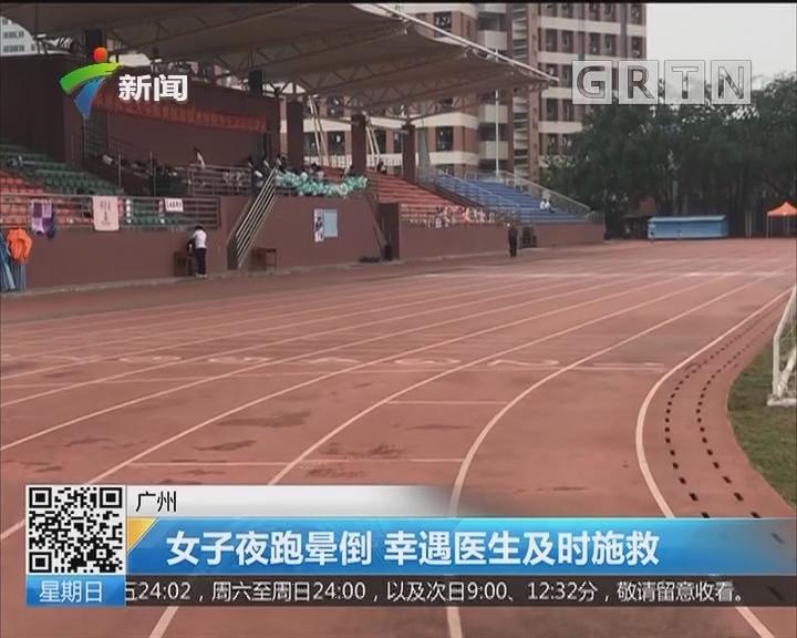 广州:女子夜跑晕倒 幸遇医生及时施救