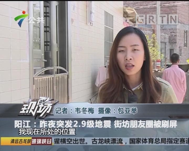 阳江:昨夜突发2.9级地震 街坊朋友圈被刷屏