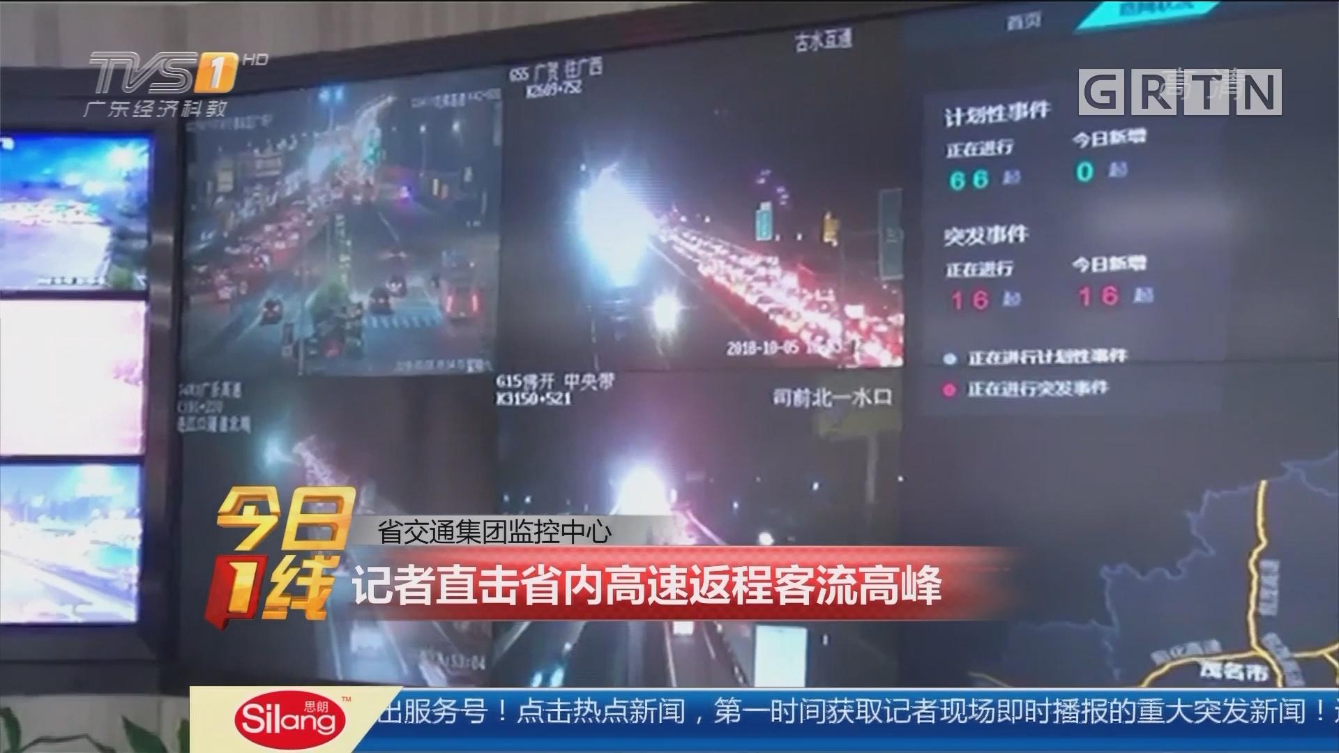 省交通集团监控中心:记者直击省内高速返程客流高峰