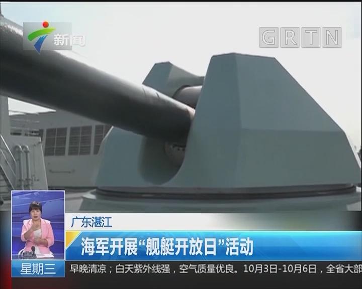 """广东湛江:海军开展""""舰艇开放日""""活动"""