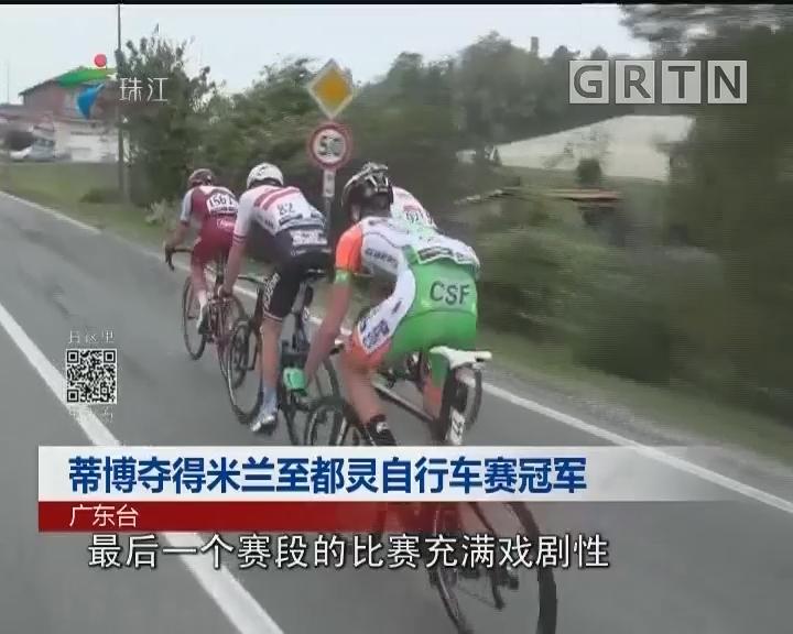 蒂博夺得米兰至都灵自行车赛冠军