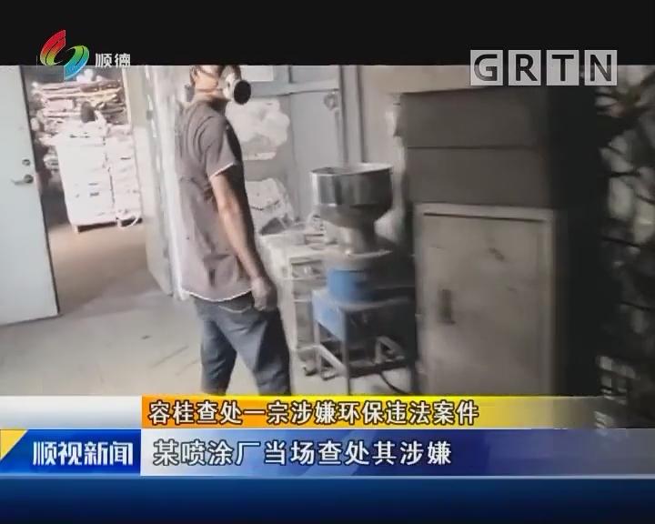 容桂查处一宗涉嫌环保违法案件