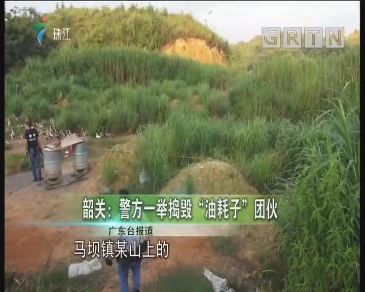 """韶关:警方一举捣毁""""油耗子""""团伙"""