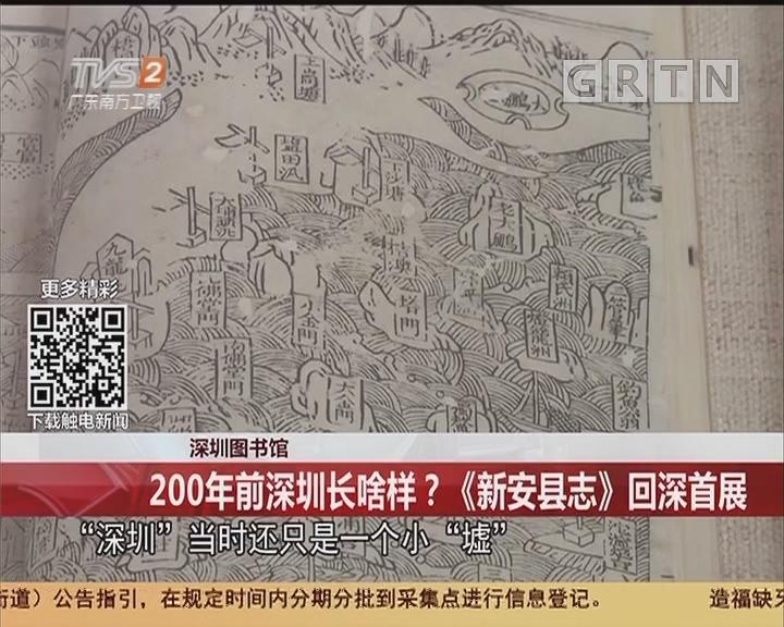 深圳图书馆:200年前深圳长啥样?《新安县志》回深首展