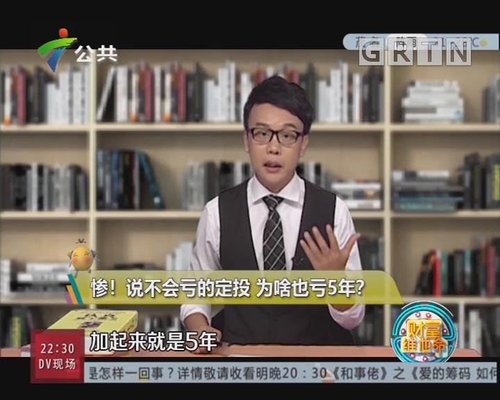 [2018-10-14]财富维他命:惨!说不会亏的定投 为啥也亏5年?