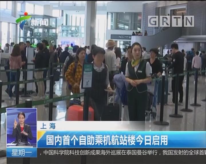上海:国内首个自助乘机航站楼今日启用