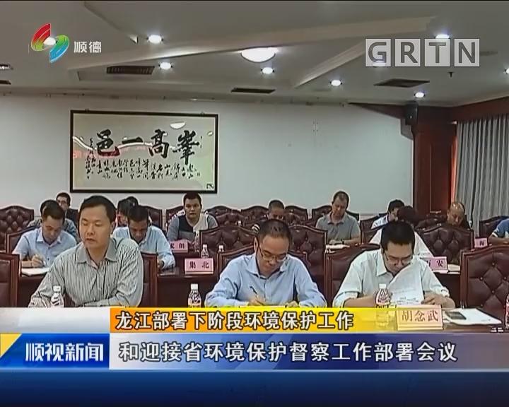 龙江部署下阶段环境保护工作