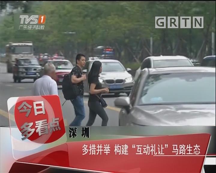 """深圳:多措并举 构建""""互动礼让""""马路生态"""