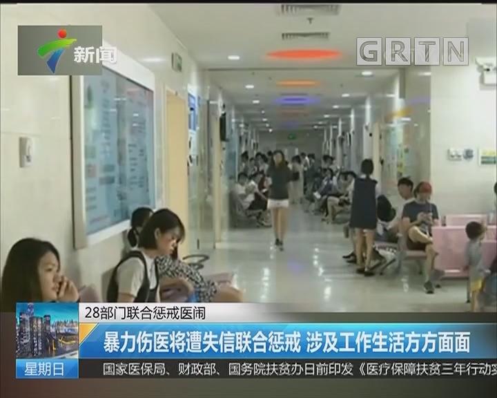 28部门联合惩戒医闹:暴力伤医将遭失信联合惩戒 涉及工作生活方方面面