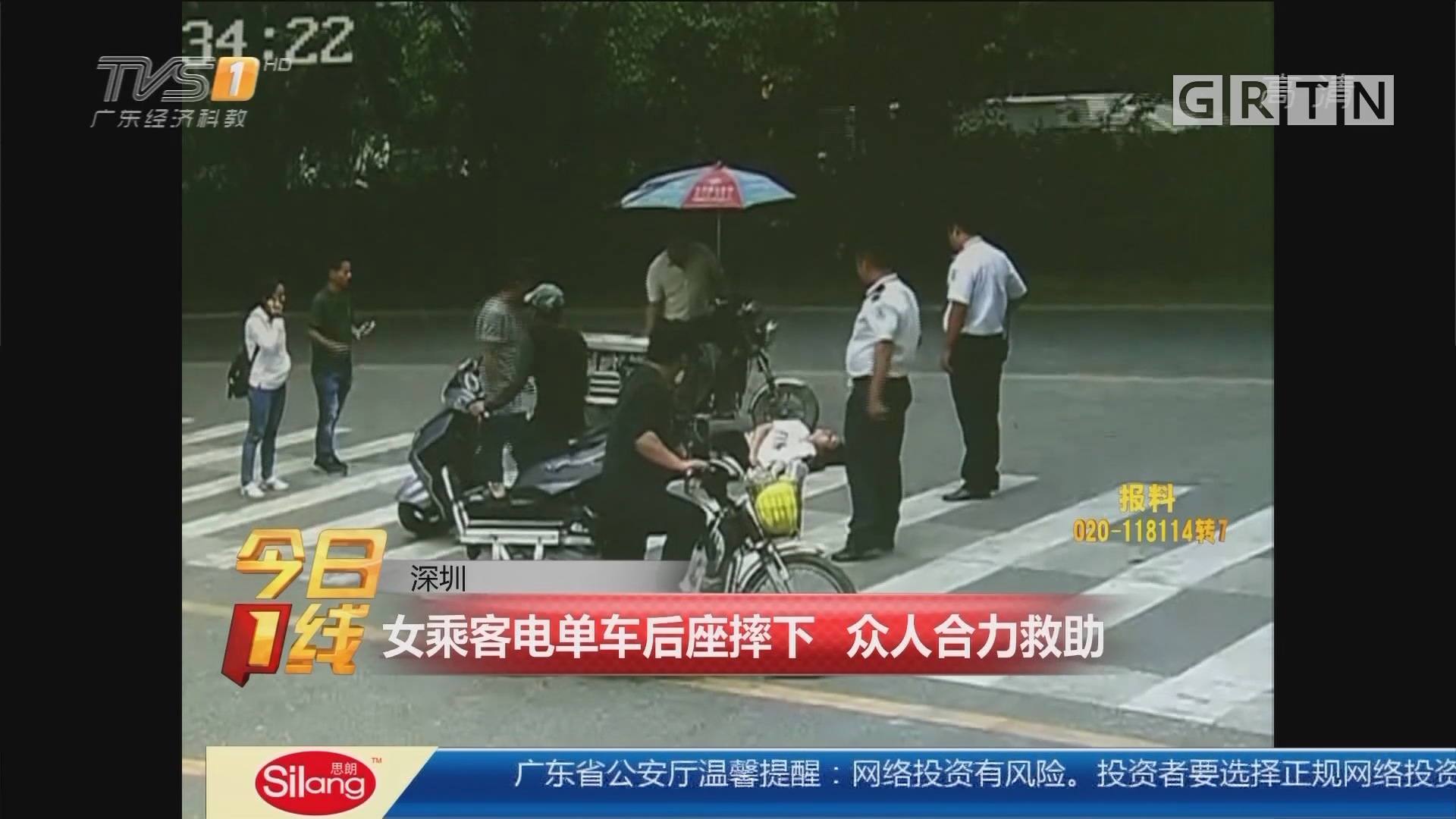 深圳:女乘客电单车后座摔下 众人合力救助