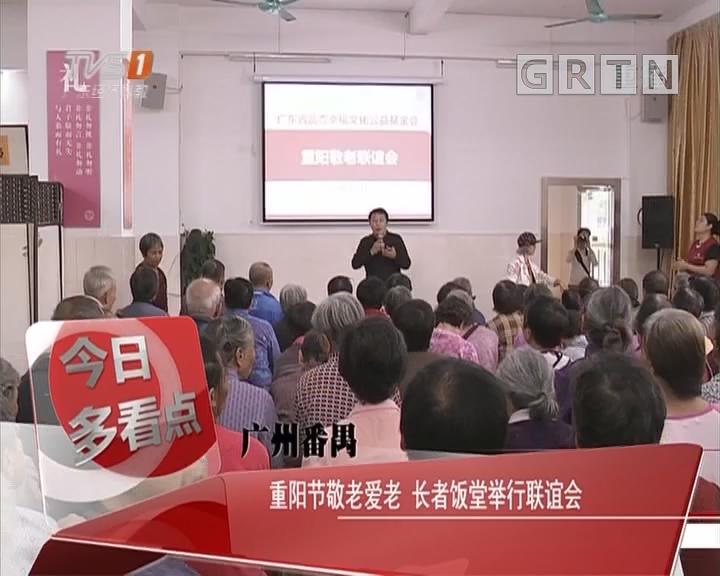 广州番禺:重阳节敬老爱老 长者饭堂举行联谊会