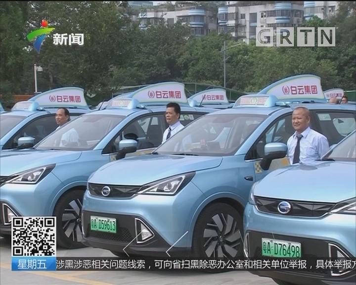 广州:广州首批环保SUV出租车上路运营