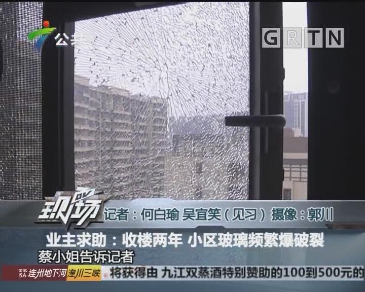 业主求助:收楼两年 小区玻璃频繁爆破裂