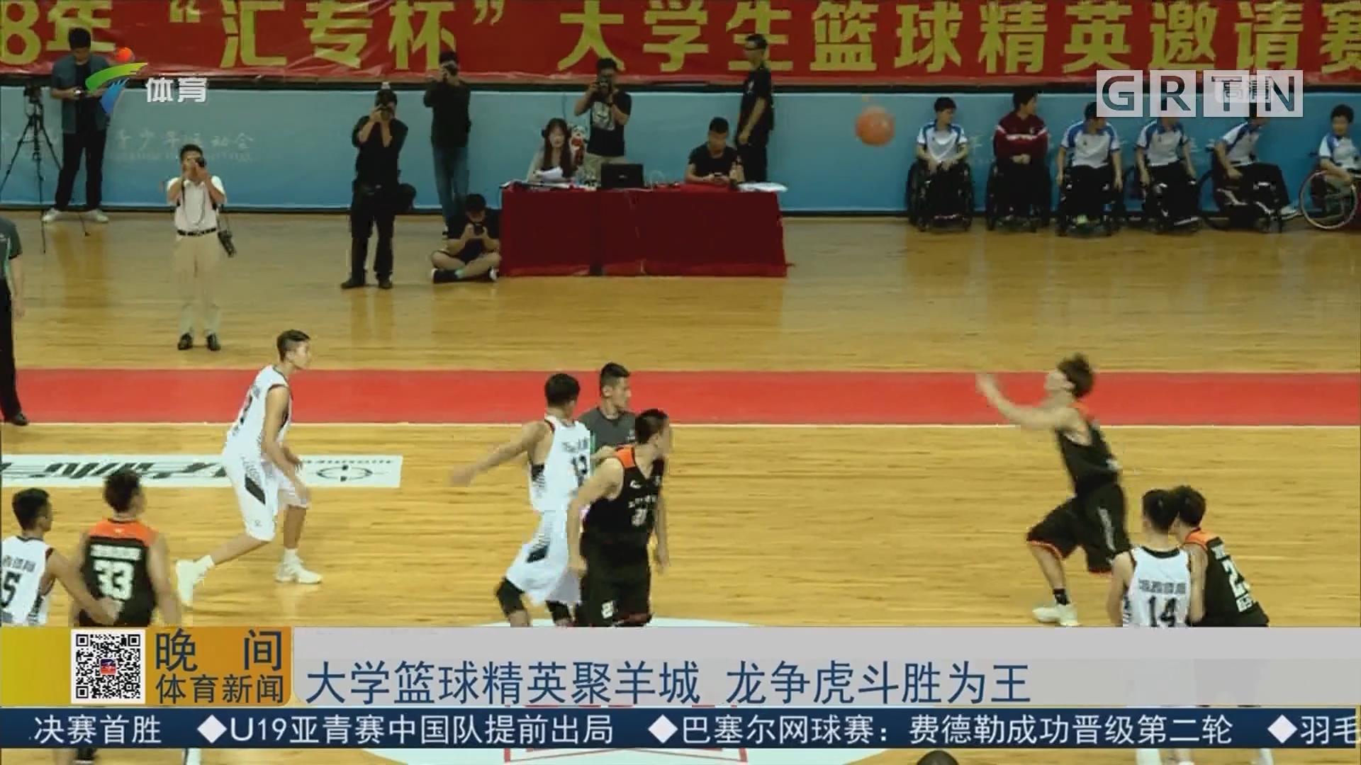 大学篮球精英聚羊城 龙争虎斗胜为王