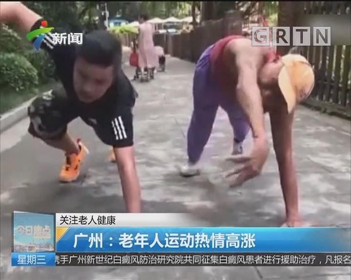 关注老人健康 广州:老年人运动热情高涨