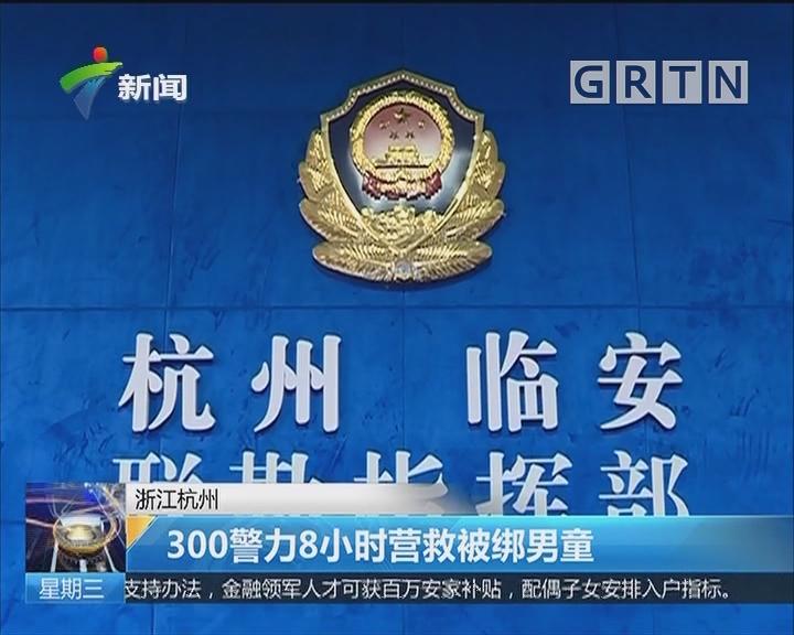 浙江杭州:300警力8小时营救被绑男童