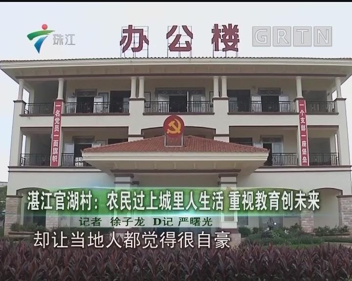 湛江官湖村:农民过上城里人生活 重视教育创未来