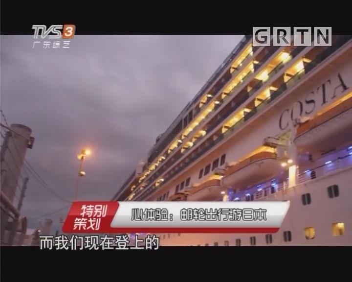心体验:邮轮出行游日本