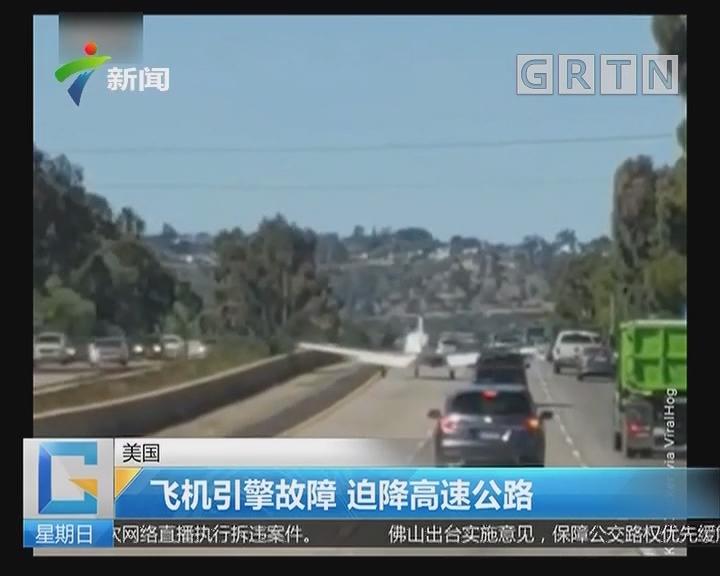 美国:飞机引擎故障 迫降高速公路