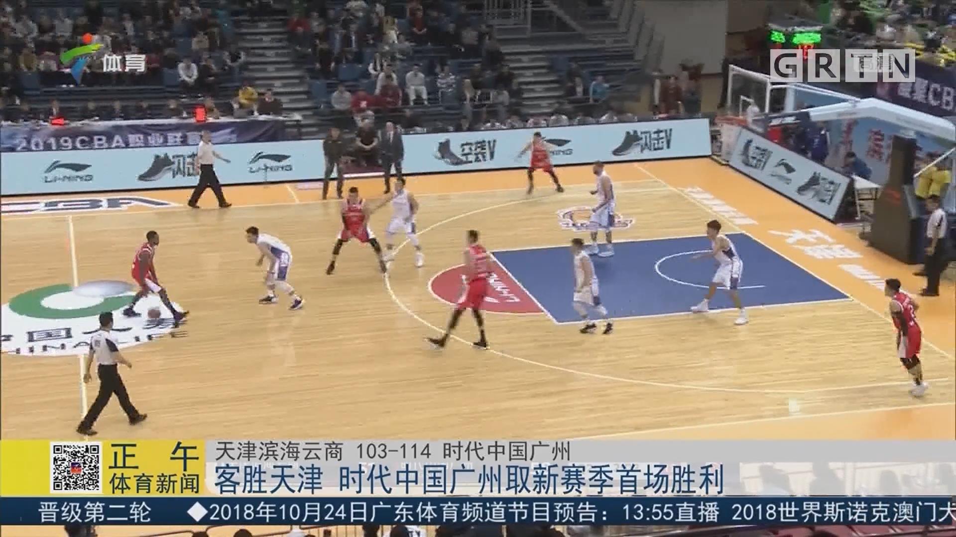 客胜天津 时代中国广州取新赛季首次胜利
