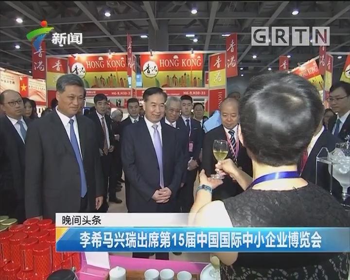 李希马兴瑞出席第15届中国国际中小企业博览会