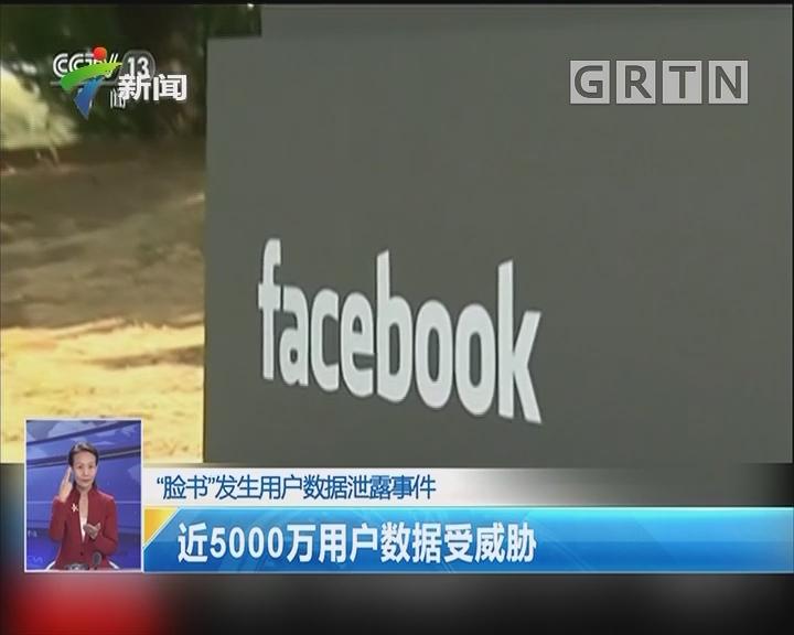 """""""脸书""""发生用户数据泄露事件:近5000万用户数据受威胁"""