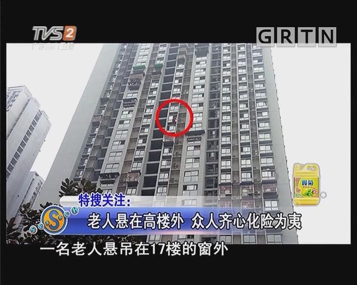 老人悬在高楼外 众人齐心化险为夷