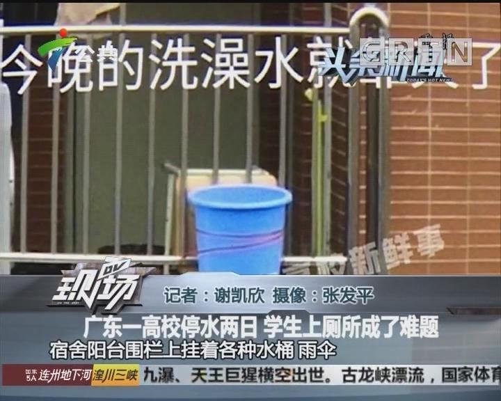 广东一高校停水两日 学生上厕所成了难题