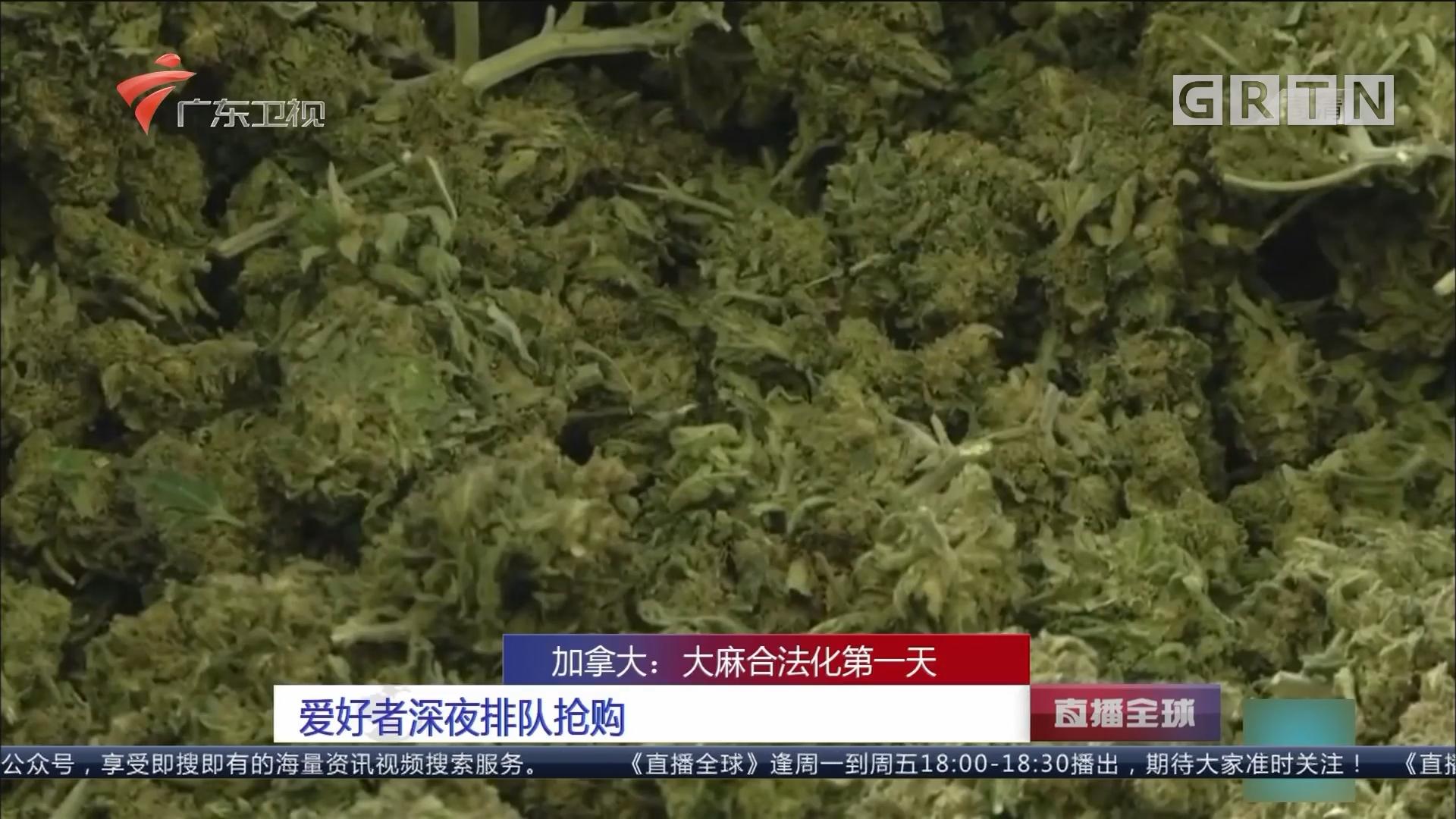 加拿大:大麻合法化第一天 爱好者深夜排队抢购