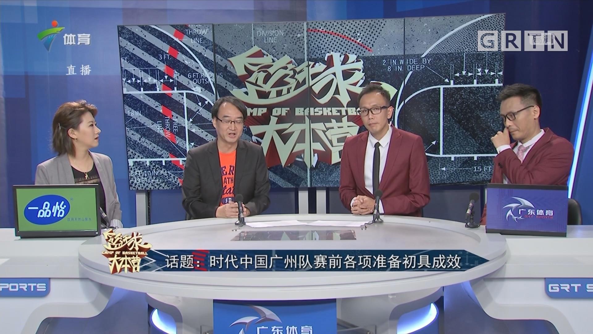 话题:时代中国广州队赛前各项准备初具成效