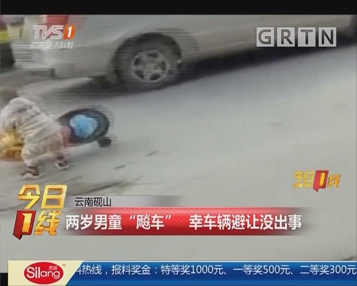 """云南砚山:两岁男童""""飚车"""" 幸车辆避让没出事"""