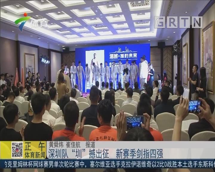 """深圳队""""圳""""撼出征 新赛季剑指四强"""