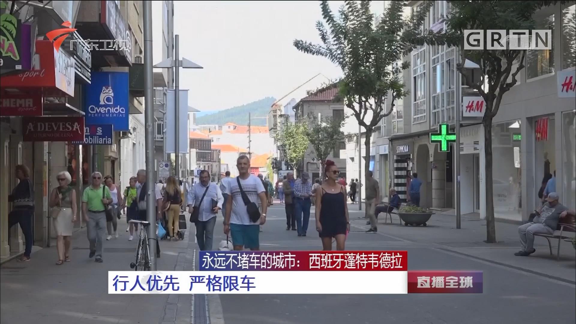 永远不堵车的城市:西班牙蓬特韦德拉 行人优先 严格限车