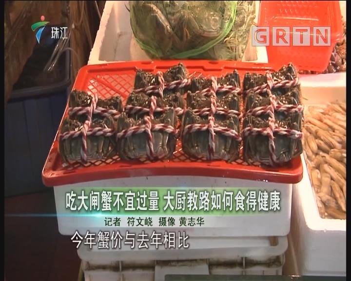 吃大闸蟹不宜过量 大厨教路如何食得健康