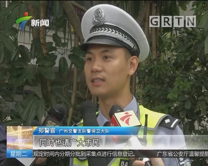 广州:今起白云山周边路段实施交通管制