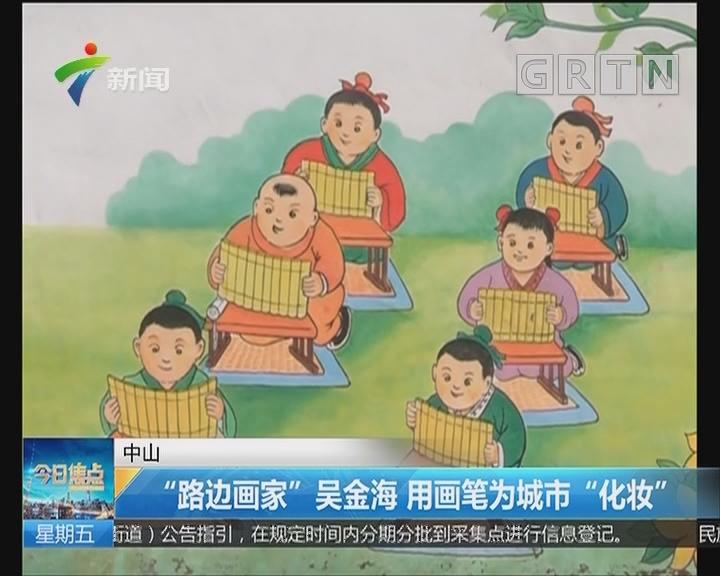 """中山:""""路边画家""""吴金海 用画笔为城市""""化妆"""""""