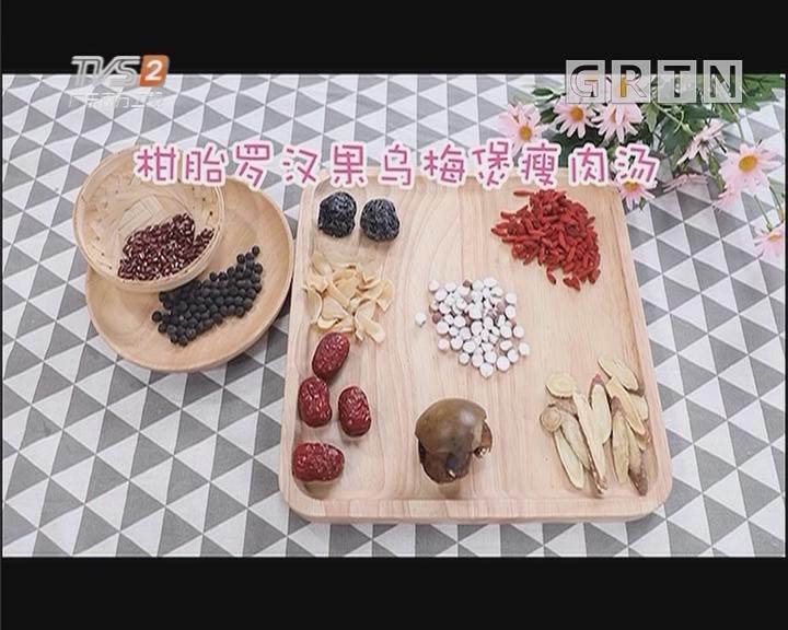 柑胎罗汉果乌梅煲瘦肉汤