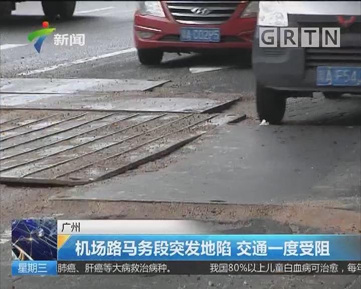 广州:机场路马务段突发地陷 交通一度受阻