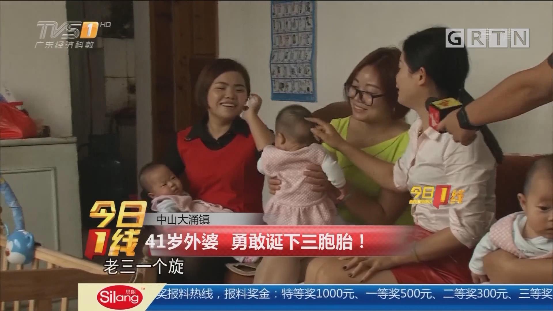 中山大涌镇:41岁外婆 勇敢诞下三胞胎!