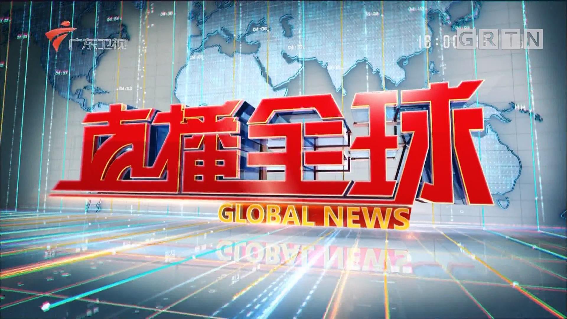 """[HD][2018-10-30]直播全球:""""铁娘子""""默克尔时代进入倒计时:将于2021年""""退休"""""""