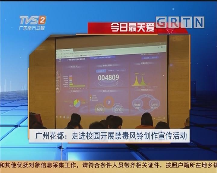 今日最关爱 广州花都:走进校园开展禁毒风铃创作宣传活动
