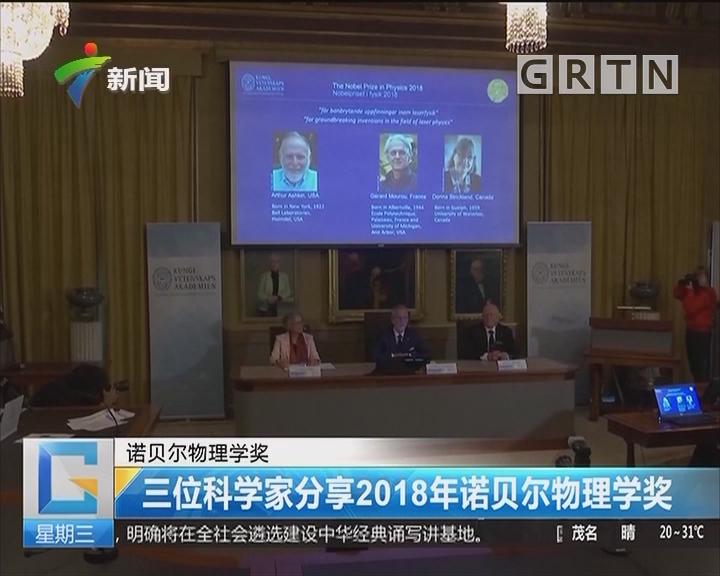 诺贝尔物理学奖:三位科学家分享2018年诺贝尔物理学奖