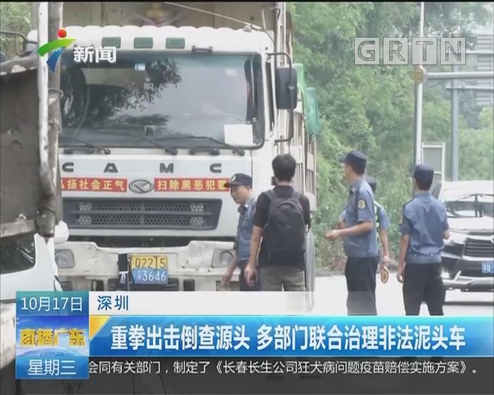 深圳:重拳出击倒查源头 多部门联合治理非法泥头车
