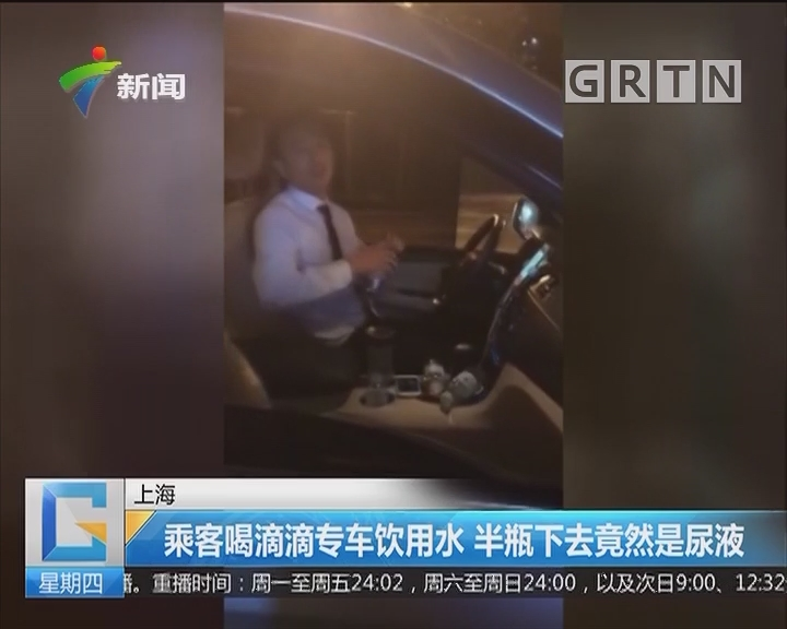 上海:乘客喝滴滴专车饮用水 半瓶下去竟然是尿液