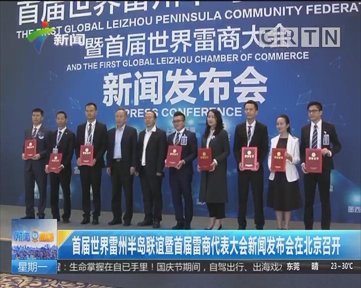 首届世界雷州半岛联谊暨首届雷商代表大会新闻发布会在北京召开