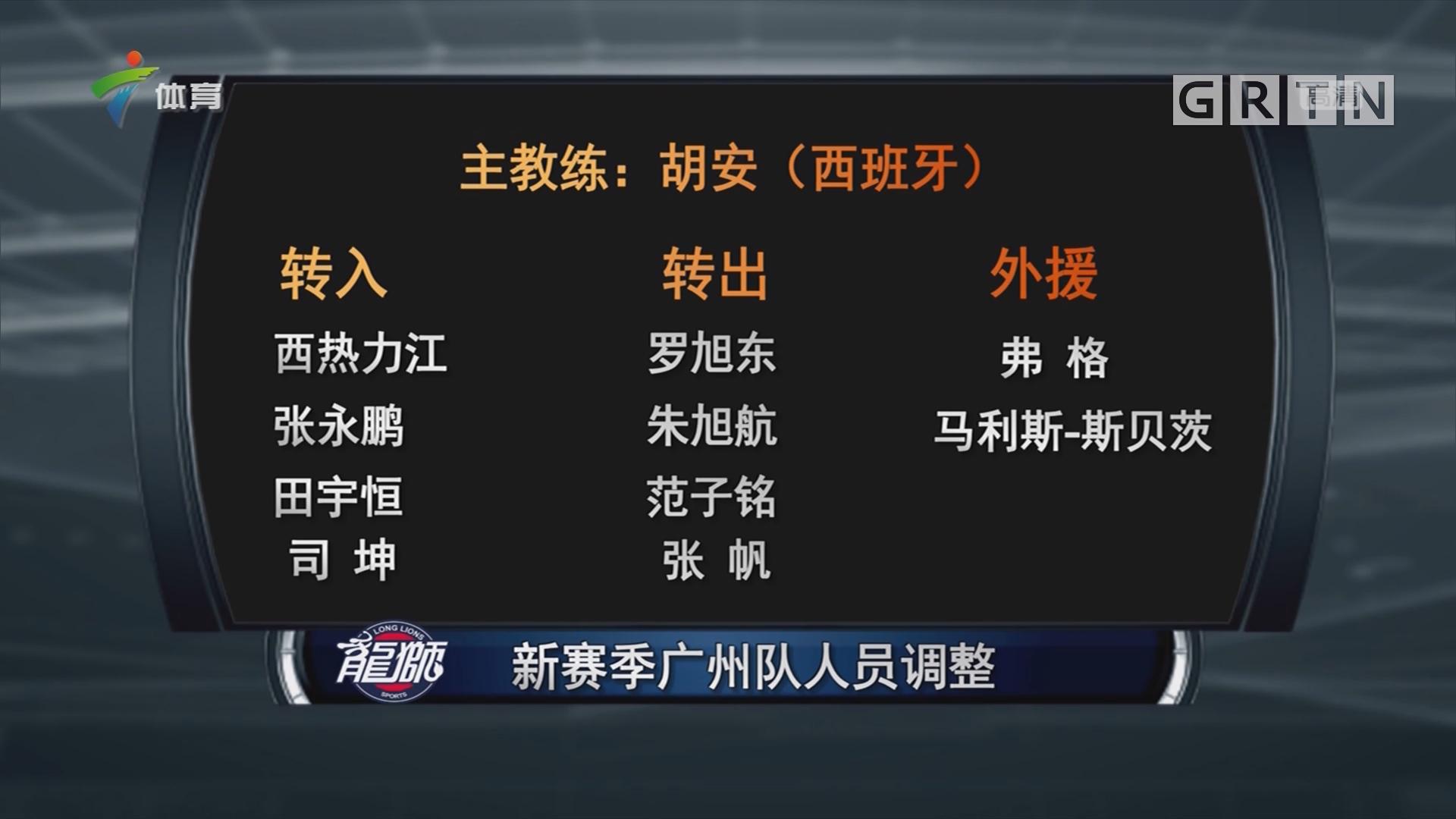 新赛季广州队人员调整